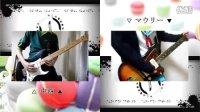 【雙solo電吉他合奏】脳漿炸裂女孩【中西 & マウリー】