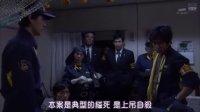 [2009春季日剧][临场 02]