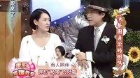康熙来了20090619-演艺圈适合婚姻吗(陈宇凡 童童 曾佩瑜 许常德 张兆志 佩甄)