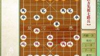 象棋兵法之飞相局--右相对右士角包之03红方先挺7路兵