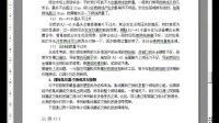 L217-14-05.网络管理与维护(5)