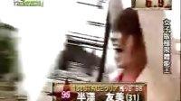 【极限体能王】(2003年秋)新女子版极限体能王
