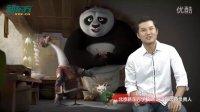新东方名师解读《功夫熊猫》英语口语-2