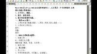 word 2003 使用入门03(21互联出版)