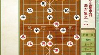 象棋兵法仙人指路篇对兵局互跳左正马之五红左横车对飞右象(1)