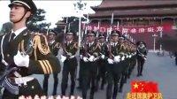 我拍摄的天安门国旗护卫队唱《歌唱祖国》