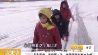丹东宽甸:开学第一天 教师领学生跑冰上学 120302 说天下