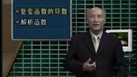 复变函数03-肖荫庵教授