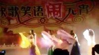 元宵节表演(集体yara)
