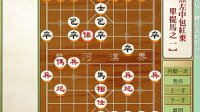 象棋兵法仙人指路篇对兵局转兵底炮对中包之三
