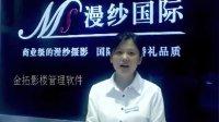 重庆漫纱国际-门市经理..使用金拓影楼管理软件感受