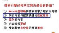 韦智勇:打造有强大营销力的企业网站(二)—入门篇