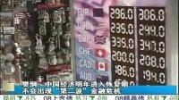 樊纲:不会有第二波金融危机