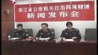 跨国赌博惨输遭绑架 中国警方成功解救