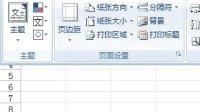 电子表格视频教学excel01_初步了解