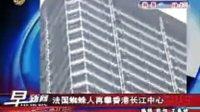 法国蜘蛛人再次攀爬香港长江中心