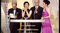2008台湾金钟奖颁奖典礼Part3(END)
