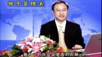 姜汝祥猴子管理法(4)