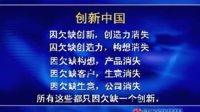 林伟贤老师:启发培训网  创新中国 001