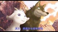 狼和羊02