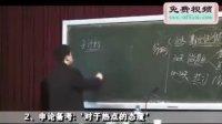 公务员考试备考方法及课程片段李永新【超长版】中公教育