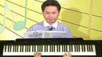 林文信12小时学会流行键盘基础教程12