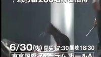 [CM] 20090620 Gokusen the MOVIE 試写会 (15s)无字幕