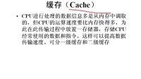 中科院新科海学校IT网络课堂01:硬件基础