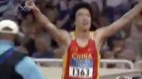 刘翔奥运会比赛