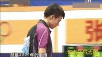 海夫乒乓王国第267期 国乒小帅哥周雨专访