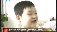 富阳小朋友参与央视《快乐搜友大行动》 8月16日富阳电视新闻