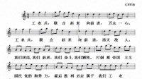 工农兵联合歌·曾经唱着歌(欧阳乐乐)·01卷 生命在于运动