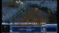 星际争霸2官方介绍视频(中文版)二