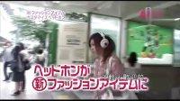 日本潮流速遞 20090815