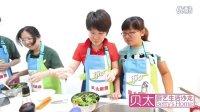 贝太厨房包场课程--法食中餐