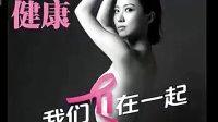 姚贝娜全裸封面曝光 坦然分享乳癌经历