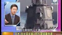 走进台湾 130927 中国外长王毅:维护和平才是联合国宪章的宗旨