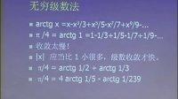 数学实验二20040924lsz.wmv