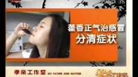 20090725 养生堂 纳豆的吃法 降血压四招 山楂茶 夏季防感冒 藿香正气水 冬瓜的吃法