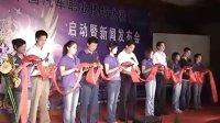 2009江淮同悦 中国汽车职业模特大赛湖南赛区新闻发布会剪彩仪式