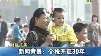 财经头条  个税开征30年 110228 广西经济信息联播