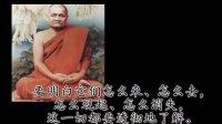 泰国高僧阿姜查:无我、无常
