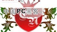 中国PC黑客联盟宣传视频