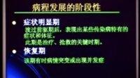 中国医科大学传染病学2