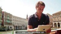 Mac121 ipad 商务应用案例 Benetton 集团