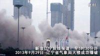 辽宁省气象局大楼成功爆破 2013.9.29早