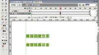 FLASH动画教程298 镜面文字效果2