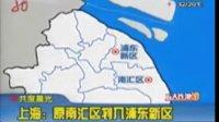 晨光快报:原上海南汇区划入浦东新区