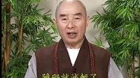 净空法师讲《太上感应篇》(29)