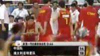 """2009年""""中国之队""""系列热身赛(中国男篮VS澳大利亚明星队 第3场)上半场"""